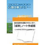 Yahoo!ぐるぐる王国2号館 ヤフー店自分と他人を比較して辛い方の改善法&自己成長のための「成幸」ノート作成術DVDセット(DVD)