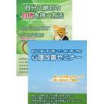 Yahoo!ぐるぐる王国2号館 ヤフー店他人と自分を比べないで生きる方法と自分への自信を付けるDVDセット(DVD)