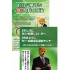 Yahoo!ぐるぐる王国2号館 ヤフー店これから起業を目指す人のための自分に自信をつけ成功する方法を語るセミナーDVDセット(DVD)