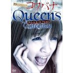 戦慄ショートショート 恐噺(DVD)