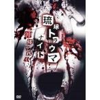 琉球トラウマナイト 沖縄ヤバイ(DVD)