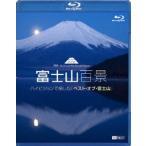 富士山百景 ハイビジョンで愉しむ ベスト・オブ・富士山(Blu-ray)