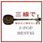 Fu-mi(三線)/三線で聴きたい弾きたい J-POP BEST15(CD)