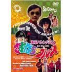 東京ハレンチ天国 さよならのブルース(DVD)