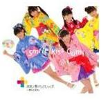 SMILE KISS GUMI/本気! 祭! らぶしっく!?(CD)