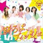 つりビット/踊ろよ、フィッシュ(通常盤A)(CD)
