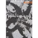 東方神起 HISTORY in JAPAN Vol.1(DVD)