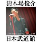 "LIVE TOURE 2008 ""Rock & Soul""日本武道館/清木場俊介"