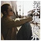 清木場俊介 / 清木場 俊介 [CD]