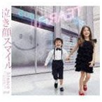 hinaco/泣き顔スマイル(CD)