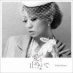 倖田來未/愛を止めないで(CD)
