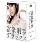 富豪刑事デラックス DVD-BOX(5枚組) [DVD]