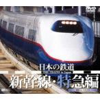 日本の鉄道/新幹線・特急編(DVD)