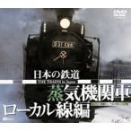 日本の鉄道/蒸気機関車・ローカル線編(DVD)