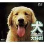犬、大好き!〜Dogs,Be Happy!〜(DVD)