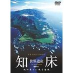 世界遺産・知床(DVD)