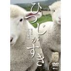 ひつじがすき 日本のひつじ牧場(DVD)