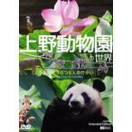 シンフォレストDVD 上野動物園の世界 Extended Edition(全国流通版)(DVD)