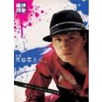 情熱大陸×市原隼人(DVD)