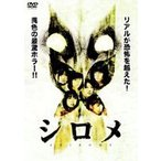シロメ(DVD)