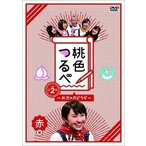 桃色つるべ〜お次の方どうぞ〜Vol.2 赤盤DVD(DVD)