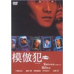 模倣犯(DVD)