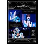 Kalafina Arena LIVE 2016 at 日本武道館(DVD)