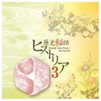 梶浦由記(音楽)/歴史秘話 ヒストリア オリジナル・サウンドトラック 3(CD)