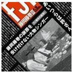 藤岡藤巻 / 藤岡藤巻III [CD]