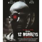 12モンキーズ(Blu-ray)