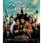 スガラムルディの魔女 [Blu-ray]