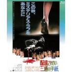 あの頃映画 the BEST 松竹ブルーレイ・コレクション 配達されない三通の手紙(Blu-ray)