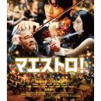 マエストロ!(Blu-ray)