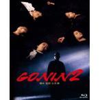 あの頃映画 the BEST 松竹ブルーレイ・コレクション GONIN2(Blu-ray)