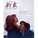 あの頃映画 the BEST 松竹ブルーレイ コレクション 約束  Blu-ray