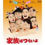 家族はつらいよ(Blu-ray)