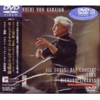 R.シュトラウス: アルプス交響曲 ヘルベルト・フォン・カラヤン/ベルリン・フィルハーモニー管弦楽団(DVD)