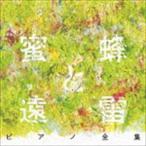 蜜蜂と遠雷 ピアノ全集(CD)
