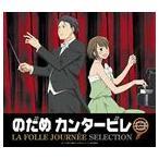 (オムニバス) のだめカンタービレ ラ・フォル・ジュルネ セレクション(特別価格盤)(CD)
