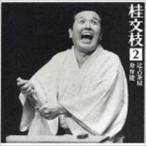 桂文枝[五代目]/桂 文枝2 [辻占茶屋][舟弁慶](CD)