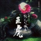 菅野よう子(音楽)/NHK大河ドラマ おんな城主 直虎 音楽虎の巻 イチトラ(Blu-specCD2)(CD)