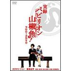 実録 パビリオン山椒魚!(DVD)