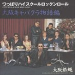 大阪銀蠅/ツッパリHigh School Rock'n Roll 大阪キャバクラ物語編(CD)