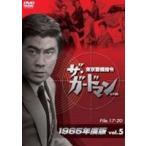 ザ・ガードマン東京警備指令1965年版VOL.5(DVD)