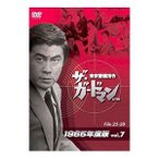 ザ・ガードマン東京警備指令1965年版VOL.7(DVD)