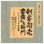 (オリジナル・サウンドトラック) 池波正太郎 生誕90年記念盤 剣客商売/雲霧仁左衛門 TVシリーズ 音楽集(CD)
