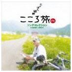 ���İ��� ������ʿ / NHK-BS�ץ�ߥ��� �ˤäݤ���Ǥ�����ι �����쥯����� [CD]