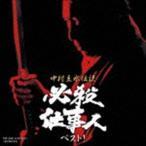 中村主水伝説 必殺仕事人ベスト!(CD)