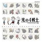 (ゲーム・ミュージック) 光の4戦士 -ファイナルファンタジー外伝- オリジナル・サウンドトラック(CD)