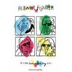 FLOWER FLOWER/インコの have a nice dayツアー 2018.05.09 Zepp Tokyo(初回生産限定盤) [DVD]